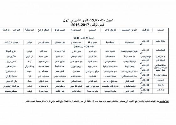 Désignation-des-arbitres-T1-Coupe-de-Tunisie1