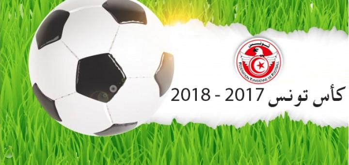coupe-de-tunisie-2018
