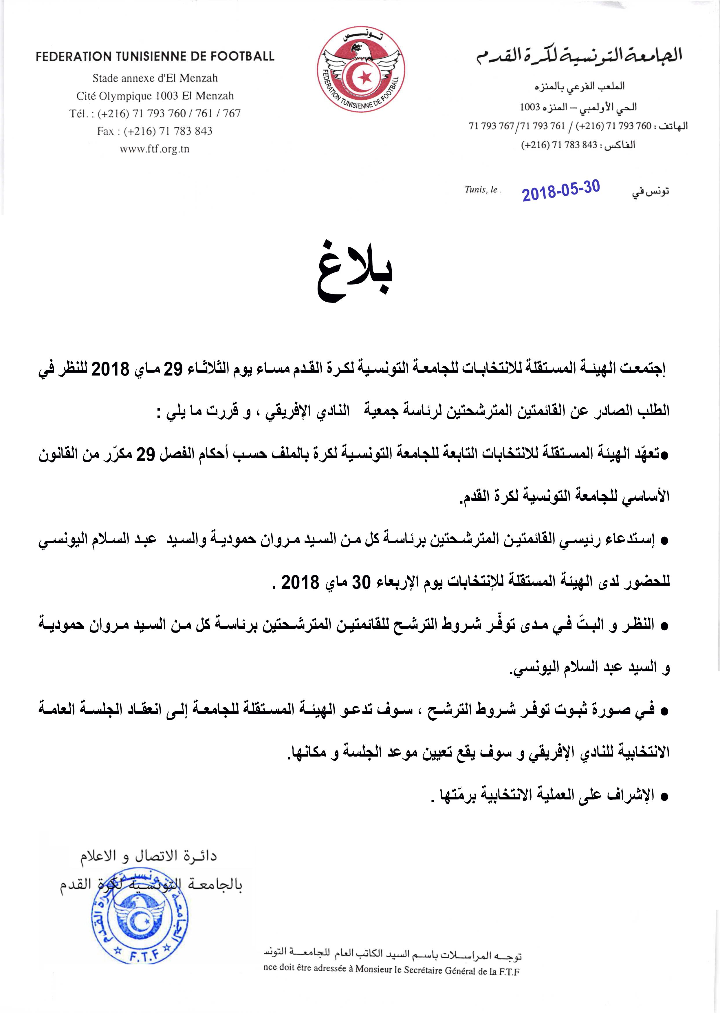 الجامعة تصدر بلاغا بخصوص الجلسة العامة الانتخابية للنادي الافريقي