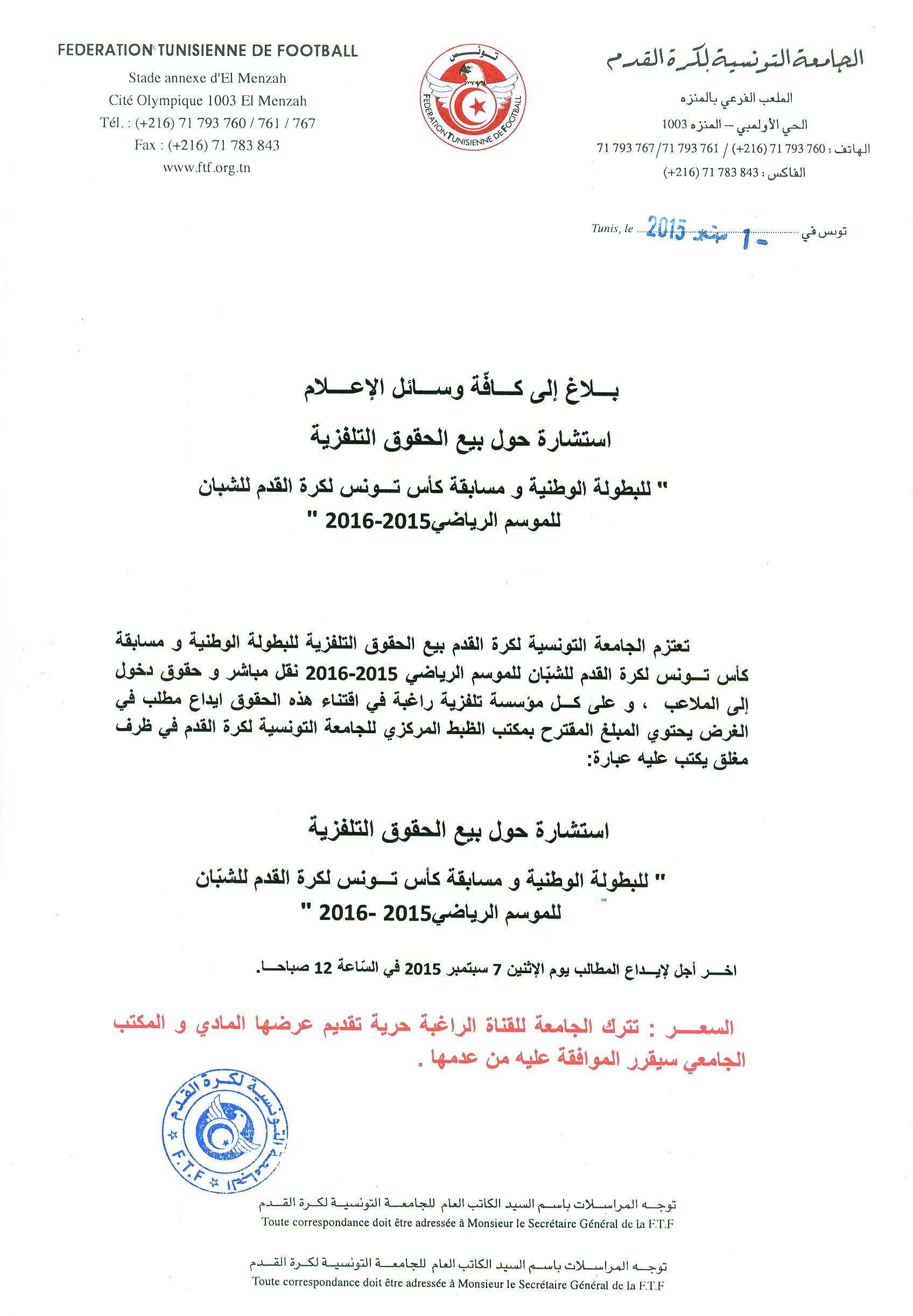Avis aux médias - Consultation pour la vente des droits TV des compétitions des Jeunes