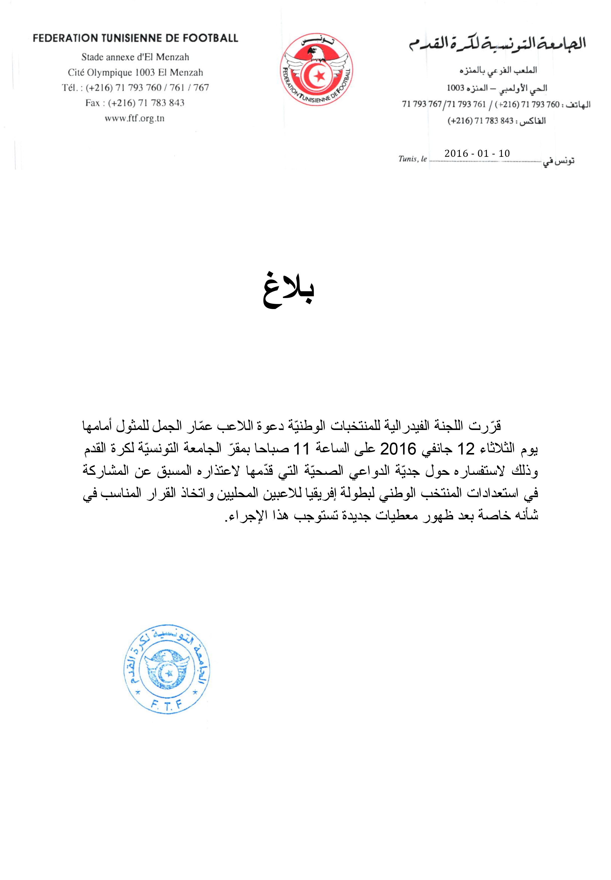 Communiqué de la FTF - Ammar JMAL