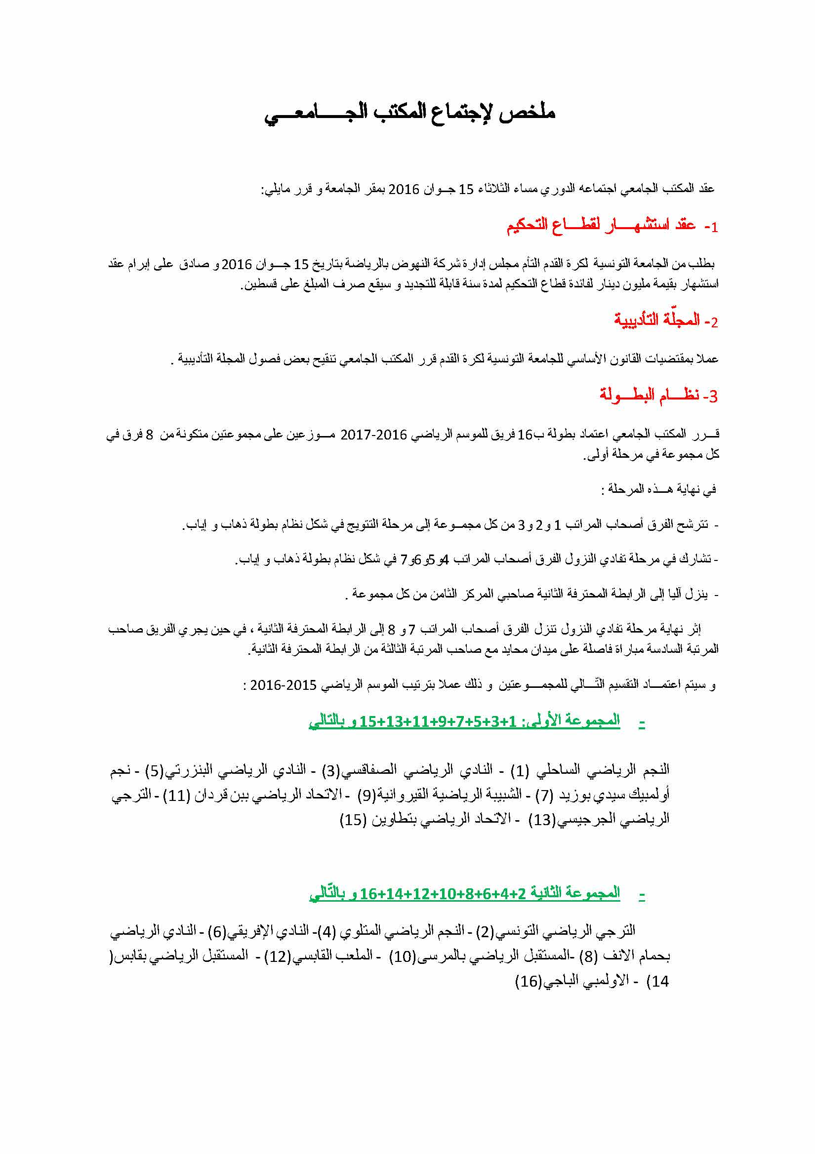 compterenduBF15-06-2016.docx_Page_1