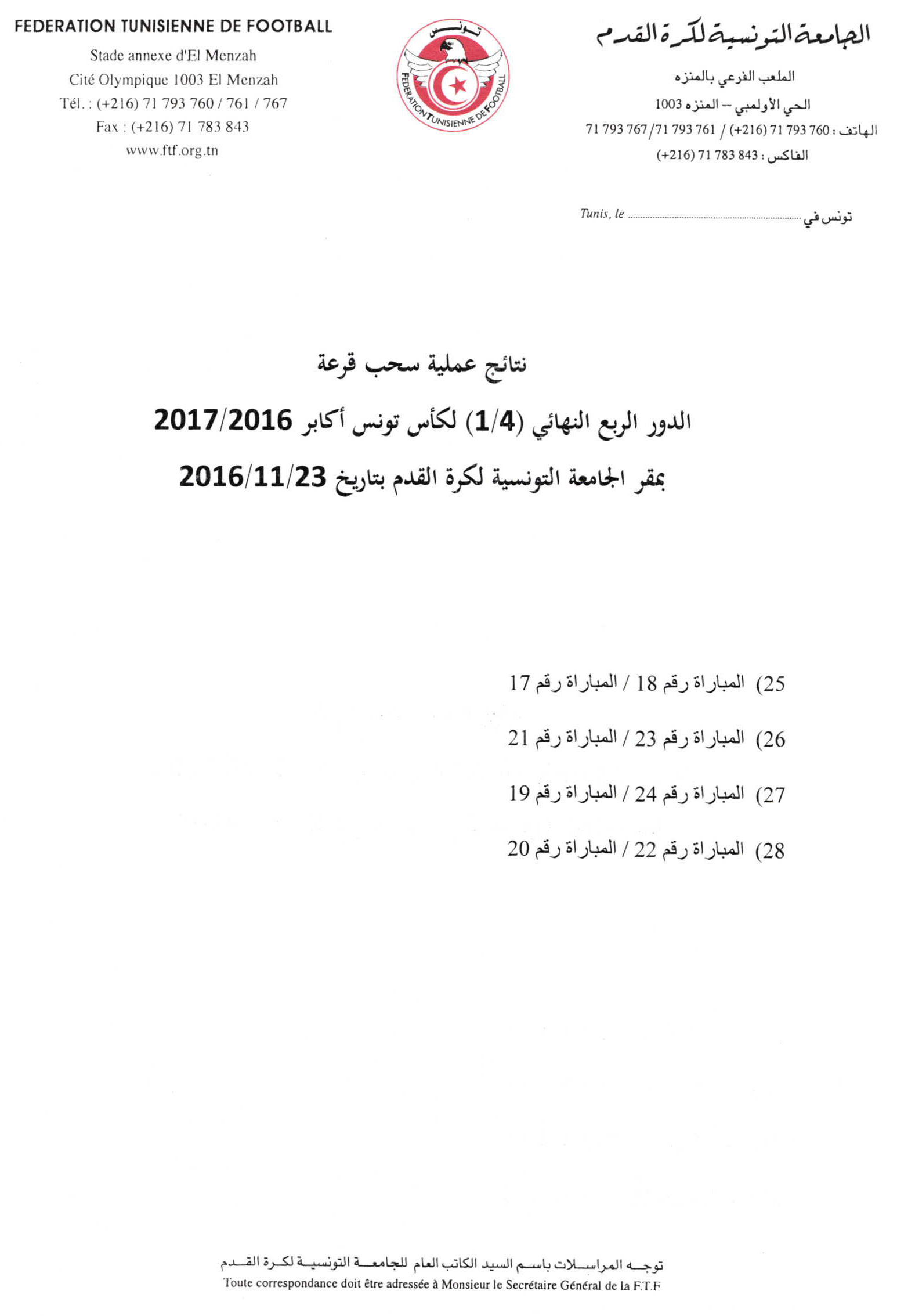23112016122115_Page_1