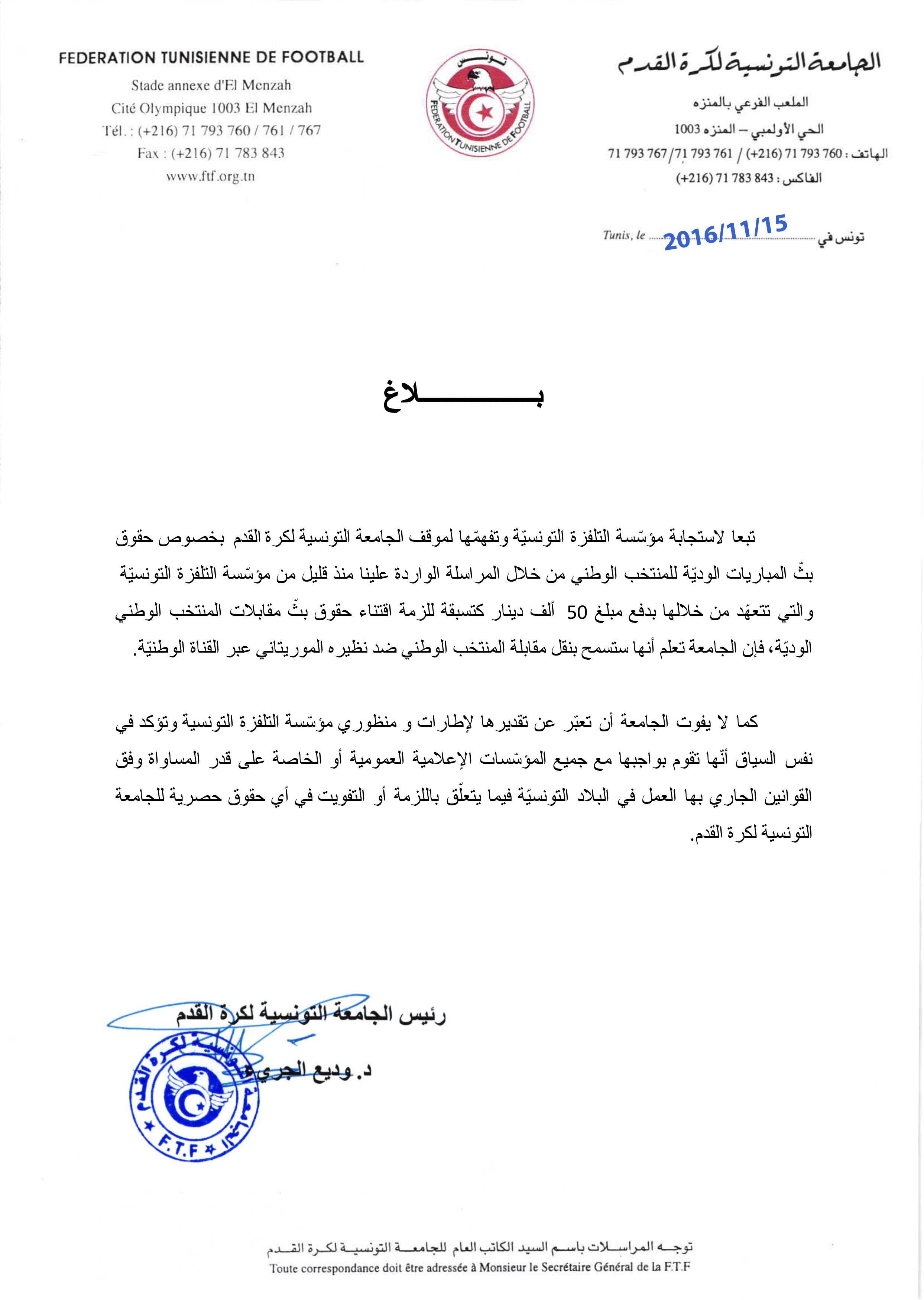 Communiqué FTF - Retransmission télévisée du match Tunisie-Mauritanie