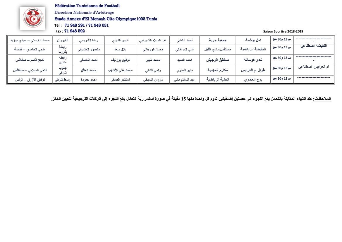 Coupe de Tunisie - Arbitre T2-2